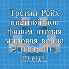 Третий Рейх цветной док.фильм вторая мировая война 2000г. my.mail.ru