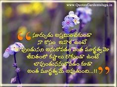 Shubharatri kavitalu messages in telugu wishes – Friend Ship Quotes Love Quotes In Telugu, Telugu Inspirational Quotes, Life Lesson Quotes, Life Quotes, Daily Qoutes, Messages For Friends, Love Failure, Lord Shiva Painting, Garden Quotes