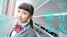 Etiqueta #有友緒心 en Twitter