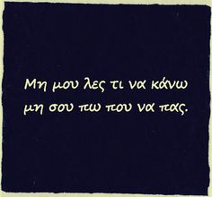 Δεν το ΄χω και τίποτα. Big Words, Small Words, Greek Words, Smart Quotes, Best Quotes, Love Quotes, Inspirational Quotes, Quotes Quotes, Funny Greek Quotes