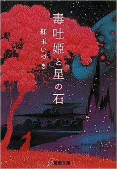 毒吐姫と星の石 (電撃文庫)   紅玉 いづき, 磯野 宏夫  本   通販   Amazon