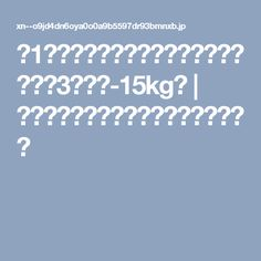 週1回の腹式呼吸ダイエット効果がすごい!3ヶ月で‐15kg? | 効果的なダイエット法をまとめたブログ