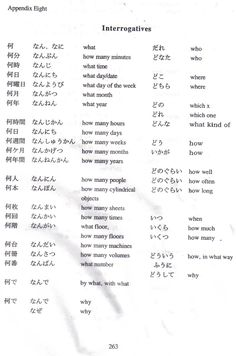 Photo by traveledrhoads Japanese Verbs, Japanese Phrases, Study Japanese, Japanese Course, Japanese Language Lessons, Learning Languages Tips, Learn Japanese Words, Korean Words Learning, Language Study