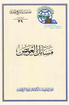 مسائل العويص المؤلف: الشيخ المفيد محمّد بن محمّد بن النعمان العكبري البغدادي عدد الصفحات: 65 http://alfeker.net/library.php?id=2055