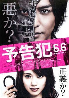 映画チラシサイト:予告犯