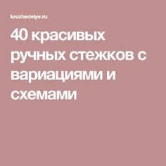 40 красивых ручных стежков с вариациями и схемами