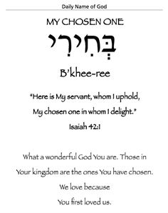 "A Name of Yahweh in Hebrew: ""Almighty"" Hebrew Prayers, Biblical Hebrew, Hebrew Names, Hebrew Words, Hebrew Tattoo, Messianic Judaism, Learn Hebrew, Names Of God, Bible Knowledge"