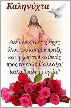 Christus Pantokrator, Good Night, Good Morning, Facebook Humor, Greek Quotes, Prayers, Spirituality, Faith, Mary