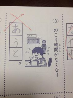 センス溢れる解答ばかり!テストで書かれたおもしろ珍解答17連発 | COROBUZZ Funny Cute, Haha Funny, Hilarious, Japanese School Life, Fu Fu Fu, Japanese Funny, Witty Remarks, Smiles And Laughs, Try Not To Laugh