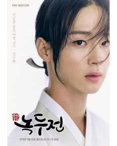 """The Tale of Nokdu"" Jang Dong-yoon's Fan Cafe Members Double @ HanCinema :: The Korean Movie and Drama Database Drama Korea, Lee Joo Bin, Asian Actors, Korean Actors, Jung Joon Ho, Park Bogum, Kbs Drama, Drama Tv, Kim Sohyun"