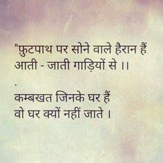 It'S true lines 4 ol persons Quotes Loyalty, Shyari Quotes, Quotes Thoughts, Hindi Quotes On Life, People Quotes, True Quotes, Poetry Quotes, Motivational Quotes, Inspirational Quotes