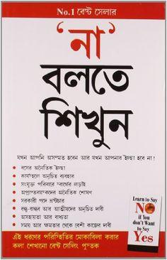 Na Kahna Seekhen English Books Pdf, English Grammar Book, Learn English, Free Pdf Books, Free Books Online, Vocabulary Book Pdf, Chemistry Book Pdf, Dictionary For Kids, Funny Facebook Status