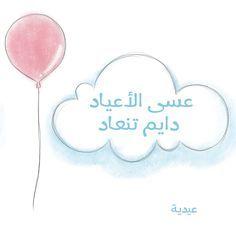 Eid Crafts, Diy And Crafts, Eid Envelopes, Eid Stickers, Flower Graphic Design, Eid Mubark, Muslim Ramadan, Eid Party, Happy Eid