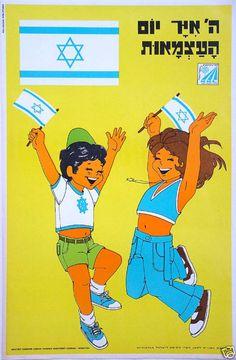 JNF - KKL Vintage POSTER Zionist ISRAEL INDEPENDENCE DAY Jewish JUDAICA Children | eBay