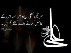 Hazrat Ali Sayings, Mola Ali, Arabic Calligraphy, Sayings Of Hazrat Ali, Arabic Calligraphy Art