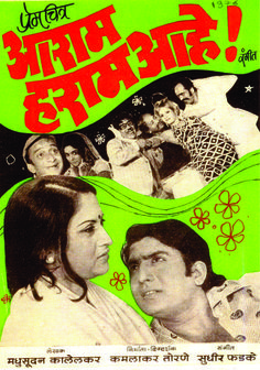 Released in 1976. Starring Ravindra Mahajani, Ruhi, Sharad Talwalkar and Ganesh Solanki.