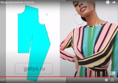 Sewing Blouses, Sewing Techniques, Pattern Making, Pattern Design, Rap, Sewing Patterns, March, Design Inspiration, Fashion