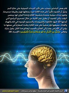 DesertRose,;,الإعجاز العلمي في القرآن الكريم والسنة النبوية الشريفة,;, صورة وآية: الشفاء بالقرآن,;,
