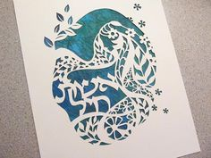 Eshet Chayil, A Woman of Valor - Jewish Papercut Art #jewish #papercut #judaica http://www.hebrica.com/collections/jewish-papercut-art/products/eishet-chayil-a-woman-of-valor-jewish-papercut-art