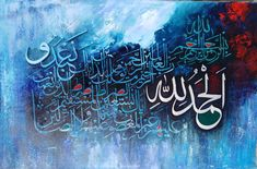 Calligraphy painting oil on canvas Size Ali Project, Canvas Size, Canvas Art, Quran Text, Girlz Dpz, Allah Wallpaper, Beautiful Islamic Quotes, Paper Flower Wall, Arabic Art