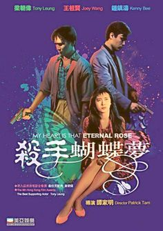 My Heart Is That Eternal Rose (1989)