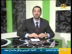د محمد نوح ـ الميزان تعامل الزوجين الجزء الثاني Youtube Youtube Music