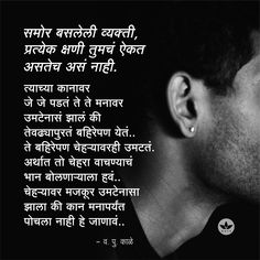 Marathi Poems, Marathi Calligraphy, Ganesha Pictures, Affirmation Quotes, Good Thoughts, Poetry Quotes, Positive Quotes, Affirmations, Qoutes