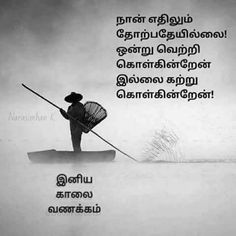 Tamil Motivational Quotes, Best Quotes, Life Quotes, Lord Balaji, Good Morning Quotes, My Life, Language, Indian, Memes