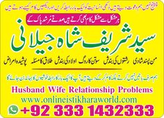 Publish new advertisement - ADS 24 New Advertisement, Advertising, Ads, Istikhara Dua In English, Marriage Astrology, Black Magic Removal, Husband And Wife Love, Black Magic Spells, Love Problems