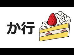 か行・ひらがな・あいうえお Japanese alphabet #2 - YouTube