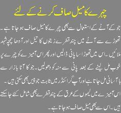 Face Wash Cleansing Tips in Urdu | Beauty Tips Urdu And Skin Care Tips In Urdu