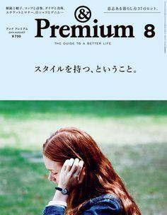 『スタイルを持つ、ということ。』&Premium No. 08 | アンド プレミアム (&Premium) マガジンワールド
