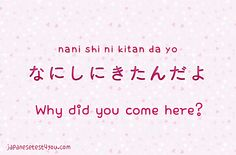#japan #word #japanese #learn #study #vocabulary #grammar #jlpt #kanji #anime #manga #flashcard #phrase japanesetest4you.com