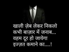 Latest Hindi Quotes on Life Funny Quotes In Hindi, Shyari Quotes, Real Life Quotes, Reality Quotes, People Quotes, True Quotes, Best Quotes, Motivational Quotes, Sensible Quotes