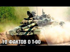 10 интересных фактов о танке Т-90 | Видео YouTube