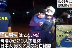 Governo confirma morte de 7 japoneses no ataque terrorista em Bangladesh O porta-voz do governo japonês confirmou a morte de 7 japoneses, 5 homens e 2 mulheres, no ataque terrorista a um restaurante luxuoso em Daca, Bangladesh.