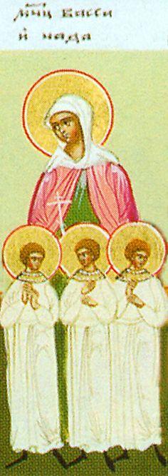 Μάρτυρες Αγία Βάσσα και τα παιδιά της Θεόγνιος, Αγάπιος και Πιστός. Martyrs Saint Vassa and her children Theognios, Agapios and Pistos. Feast Day: August 21st.