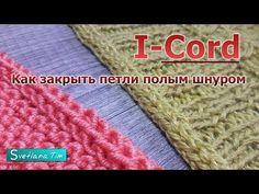 Как закрыть петли с помощью полого шнура (I-Cord) #591 - YouTube