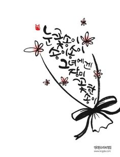Calligraphy Flowers, Calligraphy Drawing, Calligraphy Handwriting, Japanese Calligraphy, Caligraphy, Chinese Typography, Korean Language, Drawing Practice, Cool Words