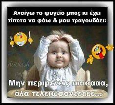 Funny Ads, Greek Quotes, Jokes, Biologist, Sayings, Instagram Posts, Baby, Humor, Husky Jokes