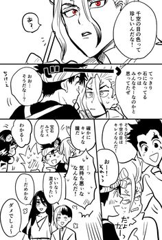 #Dr.STONE [dcst]Twitter塗鴉① - 尤那/赤羽のマンガ