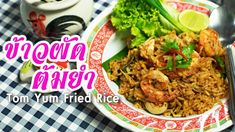 ข้าวผัดต้มยำ Tom Yum Fried Rice : ตามสั่ง (จานเดียว) - YouTube Thai Cooking, Fried Rice, Fries, Restaurant, Ethnic Recipes, Food, Eten, Restaurants, Meals