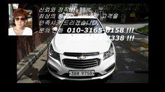 중고차 구매  시승 쉐보레 크루즈 Korean Used Car Seoul(장안평 장한평역 : 중고차시세, 중고차 취등록세,  중고...