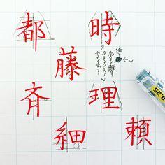 説明のとこ間違えちゃった。 ぐちゃー。 . . #字#書#書道#ペン習字#ペン字#ボールペン #ボールペン字#ボールペン字講座#硬筆 #筆#筆記用具#手書きツイート#手書きツイートしてる人と繋がりたい#文字#美文字 #calligraphy#Japanesecalligraphy