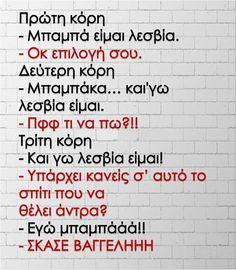 Greek Quotes, Funny Images, Have Fun, Jokes, Lol, My Favorite Things, Sayings, Facebook, Humor