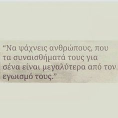 Greek Love Quotes, Greek Words, Picture Quotes, Love Story, Quotations, Wisdom, Thoughts, Feelings, Sayings