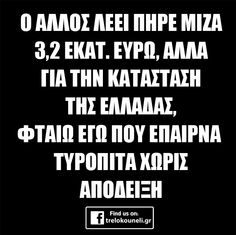 Funny Greek Quotes, Funny Quotes, Speak Quotes, Funny Statuses, Stupid Funny Memes, Funny Stuff, Funny Drawings, Cheer Up, Funny Stories