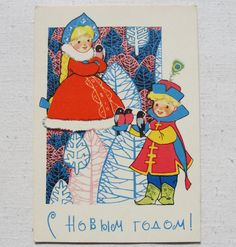 Happy New Year Illustrator Iskrinskaya от RareBooksAndMore