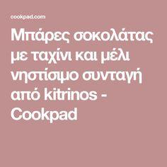 Μπάρες σοκολάτας με ταχίνι και μέλι νηστίσιμο συνταγή από kitrinos - Cookpad