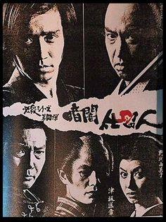 暗闇仕留人 Drama, Anime, Movie Posters, Fictional Characters, Cinema, Movies, Film Poster, Dramas, Cartoon Movies